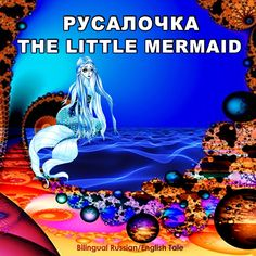 Rusalochka/The Little Mermaid, Bilingual Russian/English Tale: Adapted Dual Language Tale by Hans Christian Andersen. Русалочка. Андерсен.