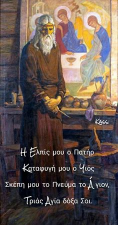 Spiritual Quotes, Spirituality, Faith, Icons, Painting, Spirit Quotes, Spirituality Quotes, Symbols, Painting Art
