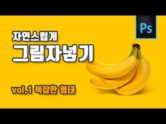[포토샵 강좌] 제품 그림자 자연스럽게 넣기 - YouTube Photoshop Lessons, Photoshop Tips, Photoshop Design, Photoshop Tutorial, Web Design Trends, Ad Design, Branding Design, Amazing Website Designs, Design Tutorials