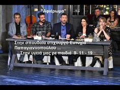 Greek Music, Music Songs, Youtube, Musik, Youtubers, Youtube Movies