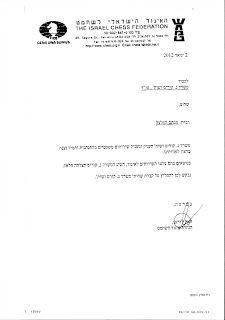 """לא שמעתם ?!: נועם קוריס עו""""ד - האיגוד הישראלי לשחמט"""