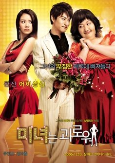 200 Pounds Beauty (미녀는 괴로워) ~ Korean  I LOVE THIS MOVIE!