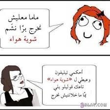 20 Best مضحك Images In 2016 Funny Stuff My Husband Abayas