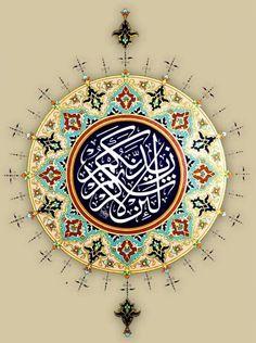 Quran calligraphy: 14:7