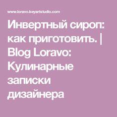 Инвертный сироп: как приготовить. | Blog Loravo: Кулинарные записки дизайнера