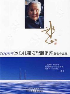 2009年冰心儿童文学新作奖获奖作品集 Movie Posters, Movies, Literature, Films, Film, Movie, Movie Quotes, Film Posters, Billboard