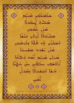 HolyBrush.com - Hail Mary Prayer Aramaic Language of Jesus, $34.95 (http://www.holybrush.com/hail-mary-prayer-aramaic-language-of-jesus/)