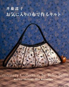 Centenary Patchwork Collection by Yoko Saito by pomadour24