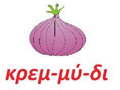 voloshappymoments: ΛΑχανικά τα τα τα ή μιαμ μιαμ;;; Christmas Ornaments, Holiday Decor, School, Blog, Home Decor, Decoration Home, Room Decor, Christmas Jewelry, Blogging
