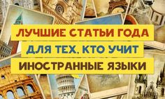 Лучшие статьи года для тех, кто учит иностранные языки