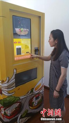 An instant noodle vending machine, the first of its kind in the world, has been invented in Shanghai. Customers can choose from different flavors and after a minute a paper bowl of hot noodle soup prepared by the machine will be ready to take away.