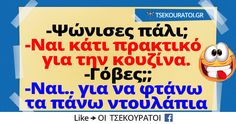 Funny Jokes, Hilarious, Funny Greek, Funny Statuses, Greek Quotes, Nalu, Funny Pictures, Funny Pics, Things To Think About