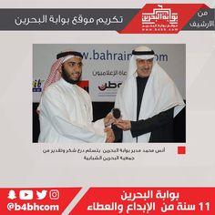 """#من_الإرشيف """"أنس محمد مدير بوابة البحرين يتسلم درع شكر وتقدير من جمعية البحرين الشبابية""""  @anasm_bh . #فعاليات_البحرين #bahrain_events #السياحة_في_البحرين #tourism_bahrain #tourism_in_bahrain #tourism #travel #البحرين #bahrain #الكويت #السعودية #قطر # #الإمارات #دبي #عمان #uae #mydubai #dubai #oman #ksa #kuwait #qatar #saudiarabia #b4bhcom"""