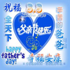 Chinese New Year Wishes, Happy Fathers Day, Birthday Wishes, Wallpaper, Artwork, Celebration, Holidays, Happy Valentines Day Dad, Special Birthday Wishes
