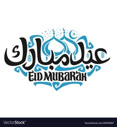 Logo for muslim holiday eid mubarak vector image on VectorStock Eid Mubarak In Arabic, Eid Mubarik, Eid Mubarak Images, Eid Mubarak Vector, Happy Eid Ul Fitr, Happy Eid Mubarak, Diy Eid Cards, Eid Wallpaper, Islamic Celebrations