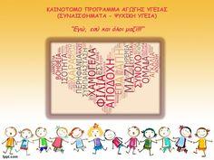 """"""" Εγώ, εσύ και όλοι μαζί!!! """" Smileys, Back To School, Crafts For Kids, Friendship, Facebook, Education, Frame, Kids Arts And Crafts, First Day Of School"""