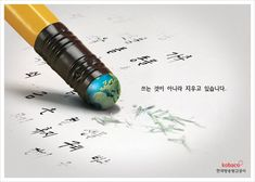 Advertising Campaign : Image result for 공익광고 포스터 Advertising Campaign Inspiration Image result for 공익광고 포스터 Advertisement Description Image result for 공익광고 포스터 Sharing is caring ! Advert Design, Ad Design, Graphic Design, Layout Design, Design Ideas, Advertising Poster, Advertising Campaign, Advertising Ideas, Guitar Posters