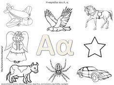 Δραστηριότητες, παιδαγωγικό και εποπτικό υλικό για το Νηπιαγωγείο: Ασπρόμαυρες κάρτες φωνολογικής ενημερότητας για την αλφαβήτα (πρώτο μέρος) Greek Language, Speech And Language, Learn To Read, Book Activities, Special Education, Literacy, Alphabet, Teaching, School