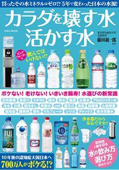 危ない油と健康になるオイル (英和ムック) | 藤田 紘一郎 |本 | 通販 | Amazon Health Diet, Health Care, Health Fitness, Thing 1, Tasty Dishes, Fiji, Spray Bottle, Good To Know, Cool Photos