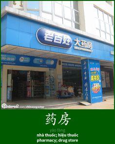 药房 - Yàofáng - hiệu thuốc; nhà thuốc - drugstore; pharmacy