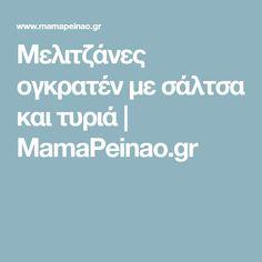 Μελιτζάνες ογκρατέν με σάλτσα και τυριά | MamaPeinao.gr