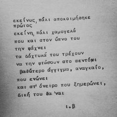 Image discovered by ★mG★. Find images and videos about greek quotes, greek and ellinika on We Heart It - the app to get lost in what you love. Hurt Quotes, Poem Quotes, Wisdom Quotes, Life Quotes, Pretty Quotes, Love Quotes For Him, Brainy Quotes, Romance Quotes, Drinking Quotes