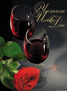 BGzona.net Happy Name Day, Happy Names, Happy Brithday, Happy Birthday Celebration, Channel, Alcoholic Drinks, Poster, Clip Art, Celebrities