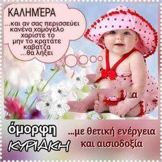 Emoji, Good Morning, Kai, Beautiful Pictures, Crochet Hats, Teddy Bear, Buen Dia, Knitting Hats, Bonjour