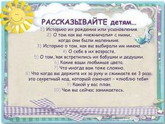 (51) Одноклассники Art For Kids, Crafts For Kids, Baby Staff, Beste Mama, Kids Poems, Happy Parents, Something To Remember, Family Organizer, Kids Zone