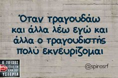 Funny Greek Quotes, Sarcastic Quotes, Funny Quotes, Life Quotes, Speak Quotes, Good Jokes, Fun Jokes, Funny Statuses, Try Not To Laugh