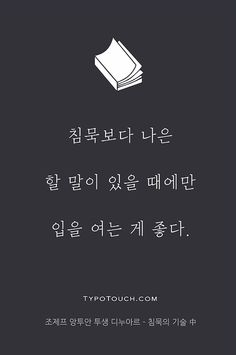 타이포터치 - 당신이 만드는 명언, 아포리즘 | 문구/시 Wise Quotes, Famous Quotes, Words Quotes, Sayings, The Words, Cool Words, Korean Quotes, Good Sentences, Learn Korean
