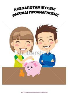 dreamskindergarten Το νηπιαγωγείο που ονειρεύομαι !: Παιχνίδι προανάγνωσης για την ημέρα της αποταμίευσης Piggy Bank Craft, Pocket Money, Ipod Touch, Saving Money, Disney Characters, Fictional Characters, Family Guy, International Days, Books
