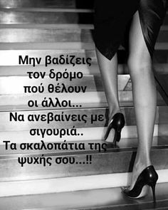 Greek Quotes, Bullying, Picture Video, Good Morning, Quotations, Life Quotes, Inspirational Quotes, Good Things, Messages
