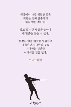 Great Words, Wise Words, Korean Quotes, Korean Language, Wise Quotes, Mini Books, Life Skills, Deep Thoughts, Helpful Hints