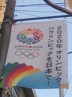 2020年東京オリンピック招致活動はさあここから!