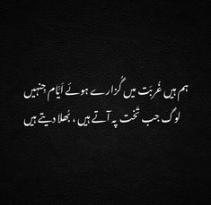 Urdu Poetry Romantic, Love Poetry Urdu, My Poetry, Deep Poetry, Imam Ali Quotes, Urdu Quotes, 1 Line Quotes, Poetry Feelings, Mixed Feelings