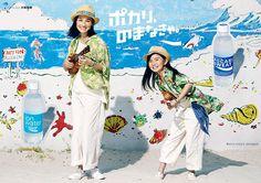 ポカリスエット CM|OTSUKA ADVIEW SITE|大塚製薬 Japan Funny, Pocari Sweat, Pop Posters, Business Poster, Japanese Photography, Promotional Design, Advertising Poster, Photography Projects, Print Ads
