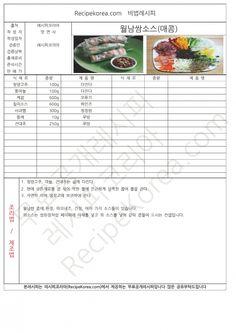 레시피코리아 맛연사님의 월남쌈소스 무료레시피 (재판매는 금지되어있습니다 공유하여 사용해주세요) 첨부된 링크를 누르시면 맛연사님의 다른레시피를 보실 수 있습니다. Monkey Business, Korean Food, Kimchi, Food Plating, Food And Drink, Baking, Recipes, Dressings, Kitchens