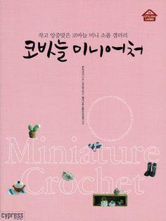 Miniature Crochet   Craft Book by PinkNelie on Etsy (Craft Supplies & Tools, Patterns & Tutorials, Sewing & Needlecraft, craft, cotton, pattern, linen, crochet, girls, yarn, hk)