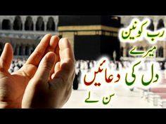 Rab E Konain Mere Dil ki Duaen Sun Le - YouTube Islamic Status, Islamic Messages, Islamic Quotes, Spiritual Quotes, Positive Quotes, Audio Track, Cute Love Songs, Islamic Videos, Islamic Pictures