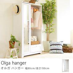 フェミニンナチュラルで機能的なマルチ収納「Olga(オルガ)」シリーズのハンガーです。たっぷり収納できる高さ 150cmタイプ!