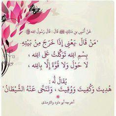 التوكل على الله تعالى Duaa Islam, Islam Quran, Alhamdulillah, Hadith, Arabic Quotes, Islamic Quotes, Urdu Quotes, Coran Islam, Little Prayer