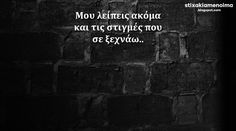 #stixakia #quotes Μου λείπεις ακόμα και τις στιγμές που σε ξεχνάω.. Silent Treatment Quotes, Kai, Greek Words, Greek Quotes, Its A Wonderful Life, Best Quotes, All About Time, Meant To Be, It Hurts