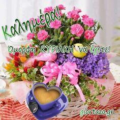 Όμορφη ΚΥΡΙΑΚΗ Floral Wreath, Floral Crown, Flower Crowns, Flower Band, Garland