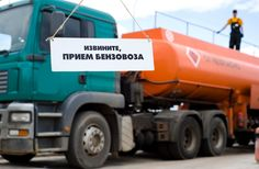 Доброе утро! В Минтрансе задумались о дополнительном акцизе на топливо. По словам министра транспорта РФ Максима Соколова необходимо увеличить сборы с дизтоплива, используемого большегрузами. В 2016 году акцизы на топливо повышались уже два раза. В первый раз — в январе этого года, во второй раз — в апреле. В результате акциз вырос почти в два раза, что логичным образом привело к подорожанию бензина и дизельного топлива. Если в январе литр 95-го бензина стоил 36,8 рубля, то в марте — уже…