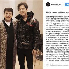 """It's just a meeting of the year!  Dimas Kudaibergenov @ kudaibergenov.dimash and Jackie Chan.  Our favorite singer + actor, whose films we stare in childhood.  Dimas says the initiator of the meeting was Jackie Chan.  He saw the Kazakhstani appears on TV.  Martial Arts Master Dimas gave an exclusive jacket, and the man - chopon and dombra.  Dimas wrote in his Instagram, that played for the Jackie Chan on the lute song Nurgisa Tlendiev """"Әlқisa"""".  And Jackie Chan learned his techniques from…"""
