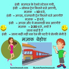 The Best Funny Jokes And Funny Images With Stories Funny Quotes In Hindi, Cute Funny Quotes, Best Funny Jokes, Jokes In Hindi, Crazy Funny Memes, Wtf Funny, Funny Facts, Daily Jokes, Zindagi Quotes