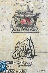 كتاب عاقد الحاجبين نجلاء حسن Books Book Summaries Blog