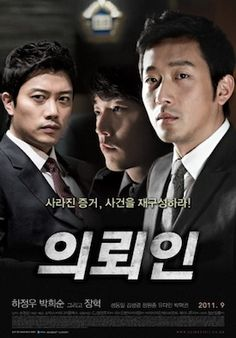 The Client (2011) Korean Movie -Drama Thriller | Jang Hyuk