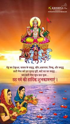 Happy Diwali Images Hd, Happy Navratri Images, Beautiful Eyes Images, Beautiful Nature Wallpaper, Black Background Photography, Black Background Images, Chhath Puja Wallpaper, Chhath Puja Photo, Chhat Pooja